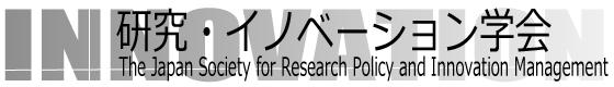 研究・イノベーション学会(旧サイト)